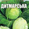 Капуста Дитмарська
