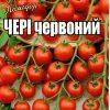Помідор Чері червоний