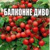 Помідор Балконне Диво