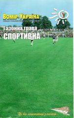 Трава газонна спортивна